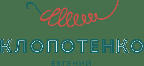 Евгений Клопотенко - Кулинарный Блог