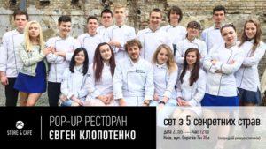 Pop-Up ресторан на 1 день від Євгена Клопотенко| 27 травня, Київ
