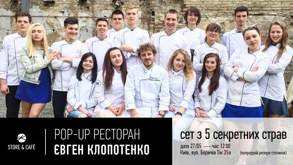 Pop-Up ресторан на 1 день від Євгена Клопотенко