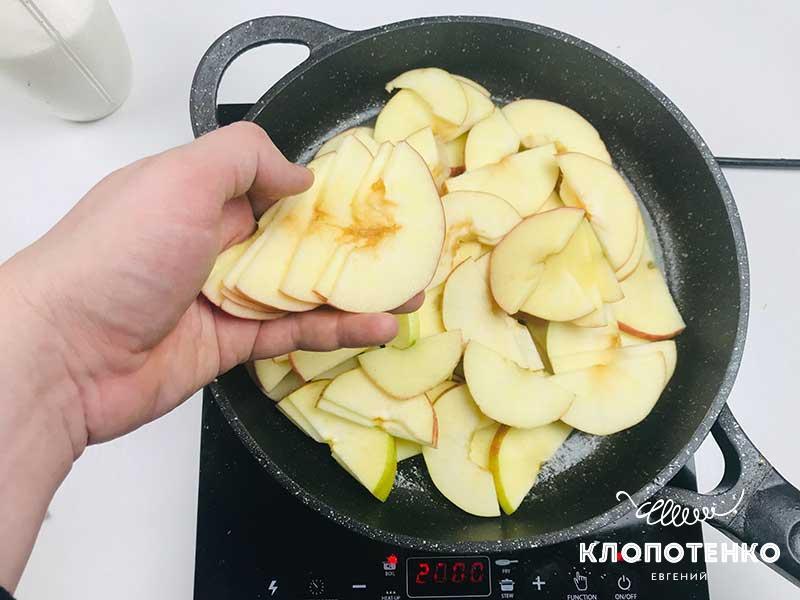 Выложите на сковородку яблоки
