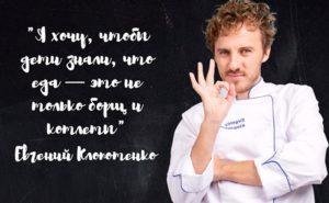 Бери и делай: как Евгений Клопотенко меняет питание в школьных столовых