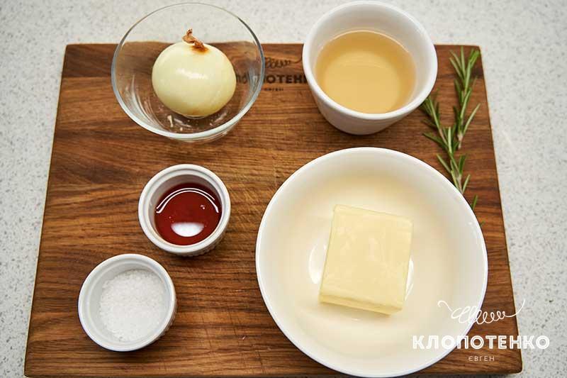 Подготовьте все ингредиенты соуса