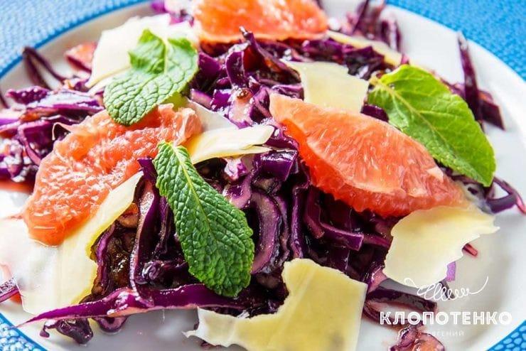 Салат з червоної капусти з грейпфрутом