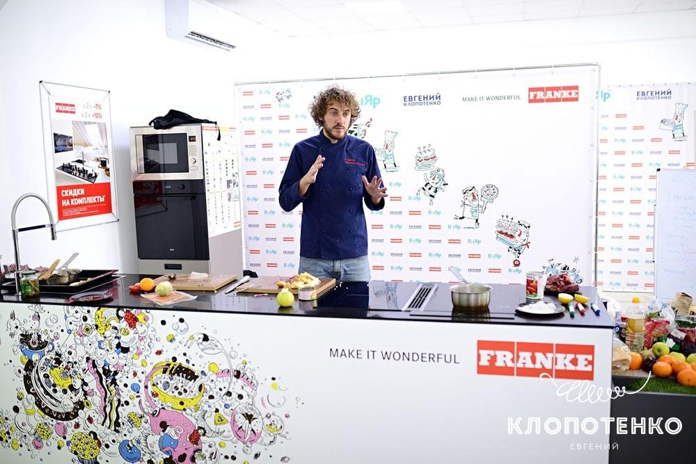 Евгений клопотенко бренд-амбассадор Franke