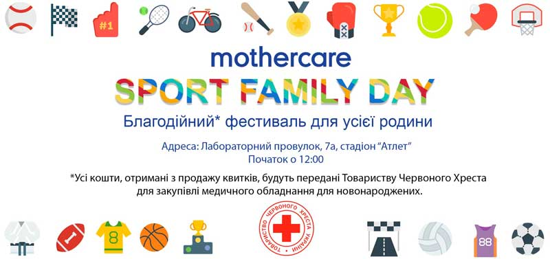 Mothercare Sport Family Day