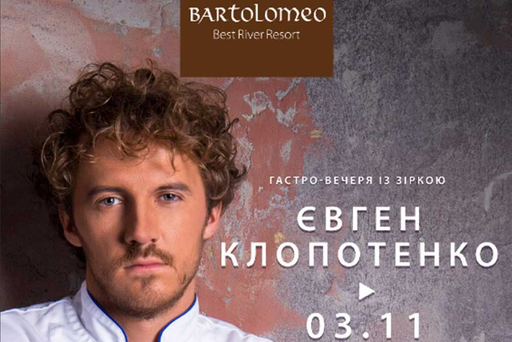 гастро-ужин с Евгением Клопотенко