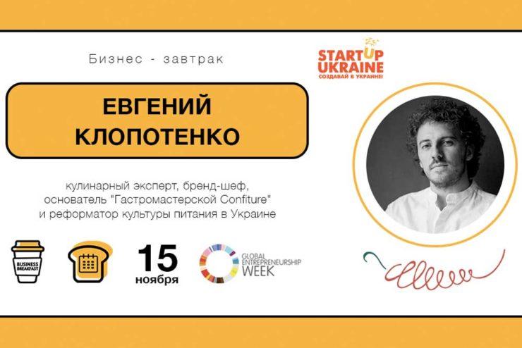 Бизнес завтрак для Startup Ukraine
