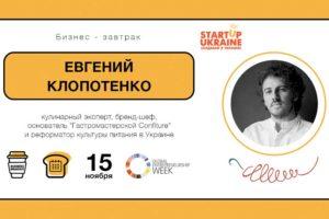 Бізнес сніданок для Startup Ukraine