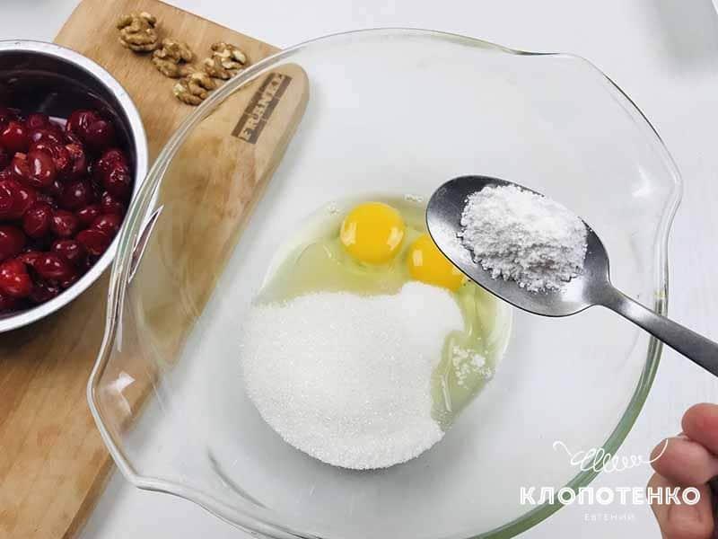 добавляем разрыхлитель в вишневый пирог