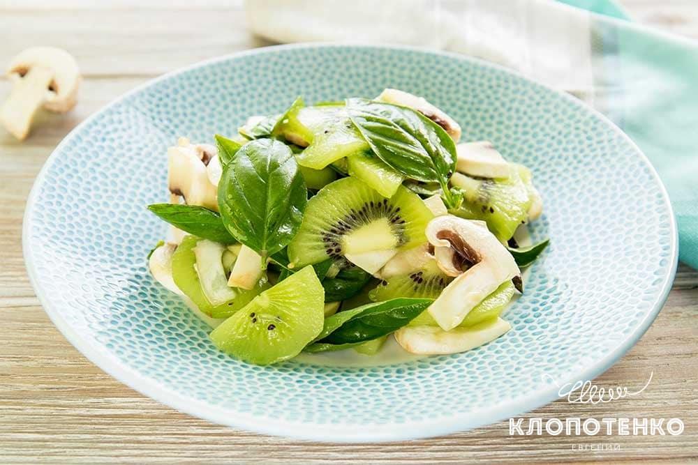 Салат из шампиньонов с киви