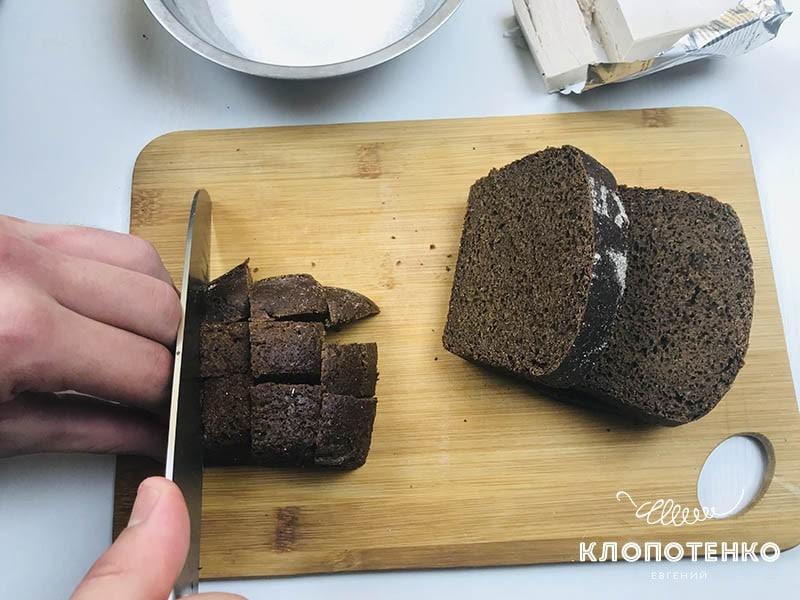 Порежьте кубиками бородинский хлеб