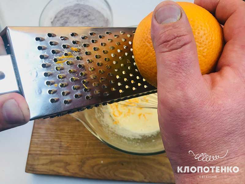Натрите цедру апельсина