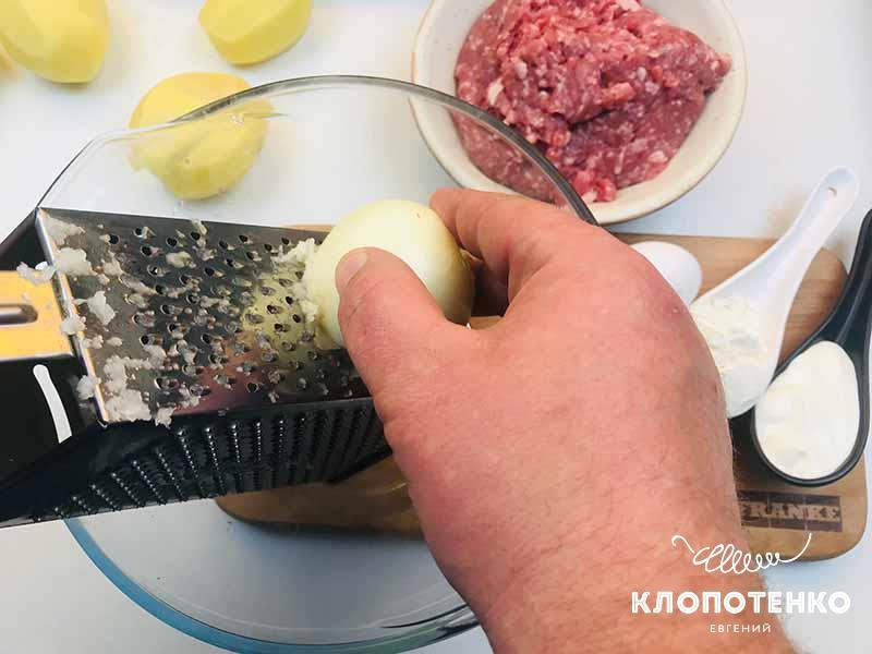 Натрите луковицу на мелкой терке