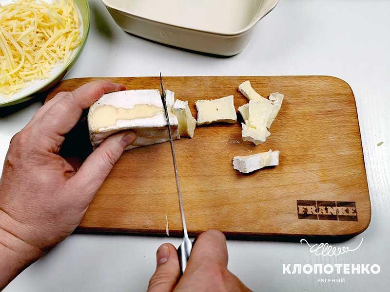 Сыр бри порежьте небольшими кусочками