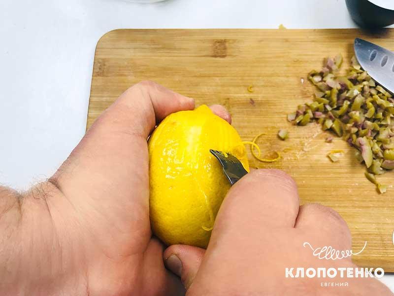 Отделите цедру лимона