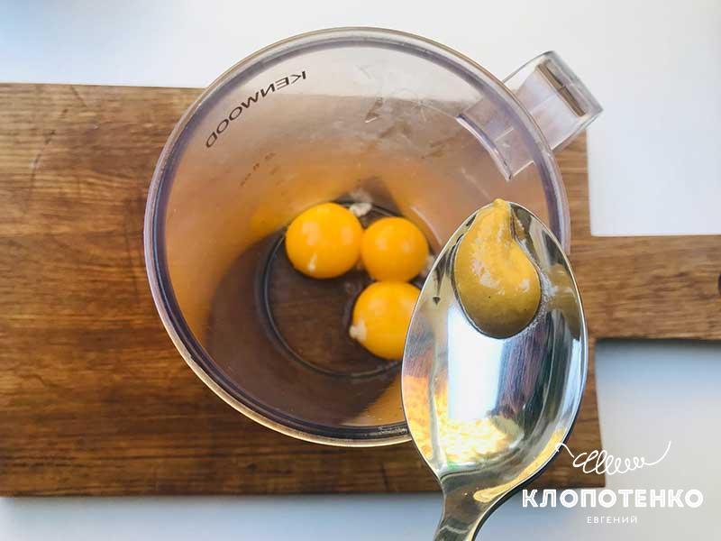 Соедините 3 яичных желтка с горчицей