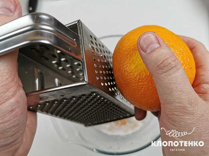 Добавьте цедру апельсина
