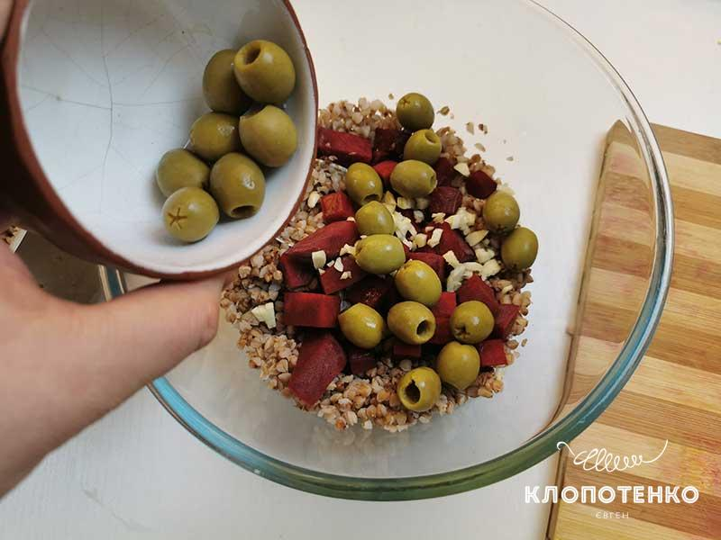 Добавьте оливки