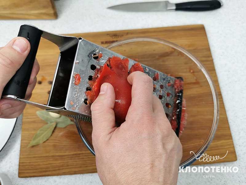 Натрите томаты