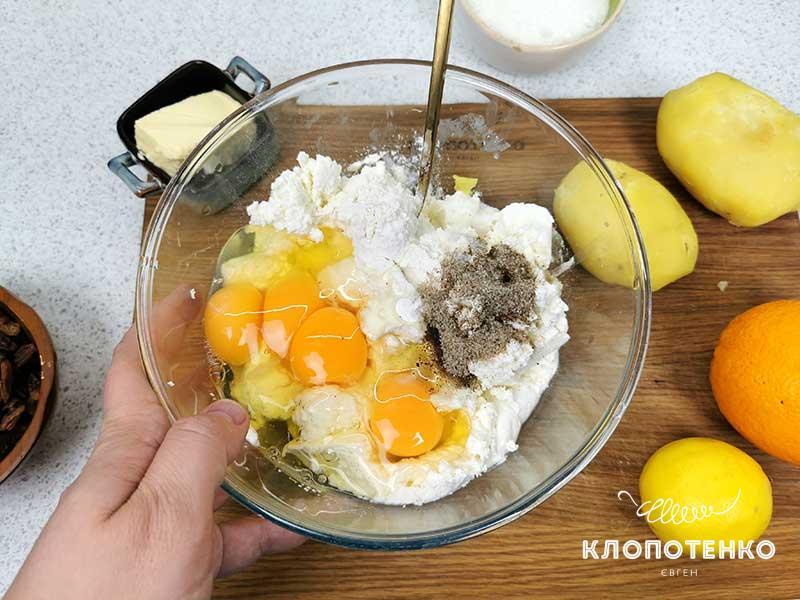 Соедините творог, яйца, сахар и ванильный сахар