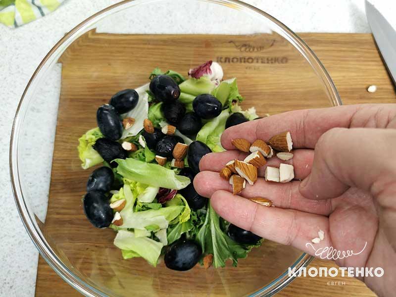 Смешайте салат, виноград и миндаль