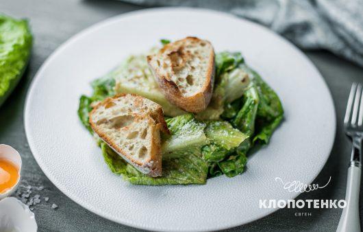 Без курки й томатів: яким має бути справжній салат Цезар
