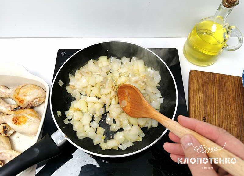 Обжарьте лук и два раздавленных зубчика чеснока