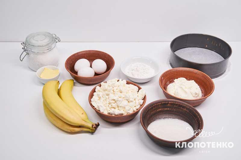 Подготовьте все ингредиенты для приготовления творожной запеканки с бананом