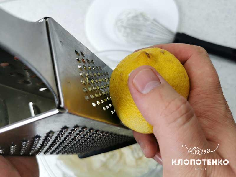 Натрите цедру половины лимона