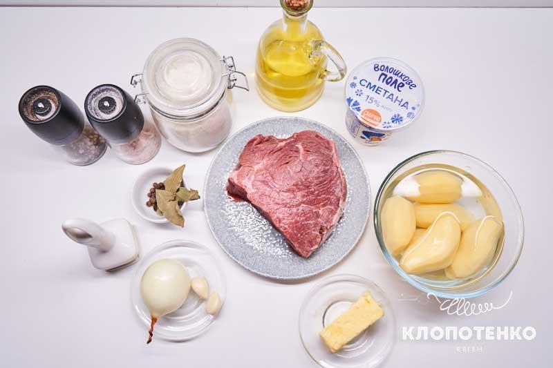 Подготовьте все ингредиенты для бефстроганова