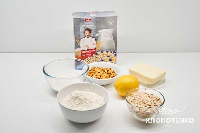 Подготовьте все ингредиенты для печенья