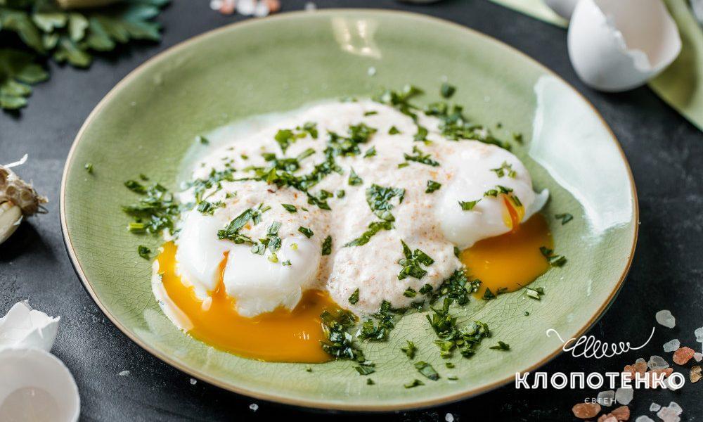 турецьке яйце-пашот